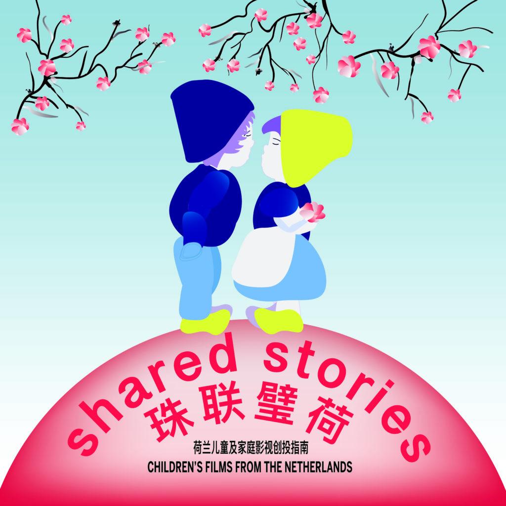Chinese Dutch Film Forum
